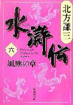 水滸伝 風塵の章(集英社文庫)(六)(文庫)
