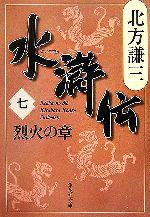 水滸伝 烈火の章(集英社文庫)(七)(文庫)