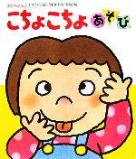 こちょこちょあそび(あかちゃんのあそびえほん11)(児童書)