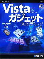 Windows Vistaガジェットプログラミング(CD-ROM1枚付)(単行本)