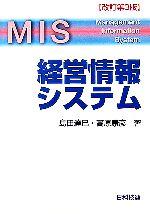 経営情報システム(単行本)