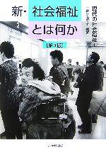 新・社会福祉とは何か 現代の社会福祉(1)(単行本)