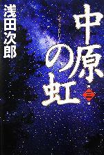 中原の虹(第3巻)(単行本)