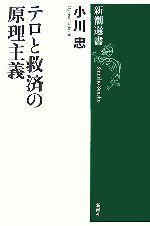 テロと救済の原理主義(新潮選書)(単行本)