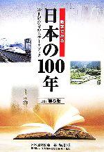 数字でみる日本の100年(単行本)