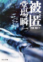 被匿 刑事・鳴沢了(中公文庫)(文庫)