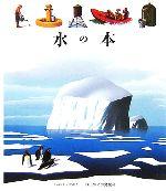 水の本(はじめての発見43)(児童書)