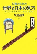 17歳のための世界と日本の見方 セイゴオ先生の人間文化講義(単行本)