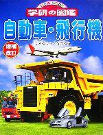 自動車・飛行機 増補改訂版(ニューワイド学研の図鑑)(児童書)