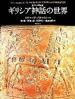 ビジュアル版 ギリシア神話の世界(単行本)