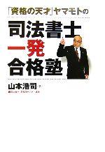 「資格の天才」ヤマモトの司法書士一発合格塾(単行本)