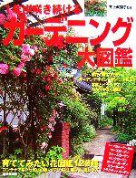 1年中咲き続けるガーデニング大図鑑(単行本)