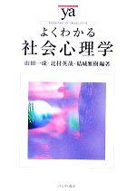 よくわかる社会心理学(やわらかアカデミズム・〈わかる〉シリーズ)(単行本)