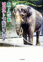 おてんば娘はな子の七転び八起き どっこい、日本に来ていちばん長生きしてるぞー(ドキュメンタル童話シリーズ)(児童書)