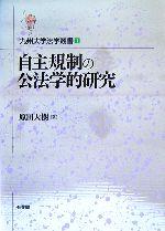 自主規制の公法学的研究(九州大学法学叢書)(単行本)
