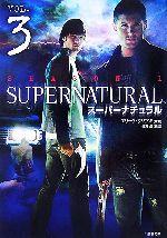 SUPERNATURAL(竹書房文庫)(VOL.3)(文庫)