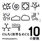 けんちく世界をめぐる10の冒険(建築文化シナジー)(単行本)