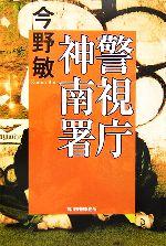 警視庁神南署(ハルキ文庫)(文庫)