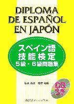 スペイン語技能検定5級・6級問題集(CD1枚、別冊1冊付)(単行本)