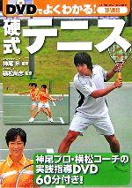 硬式テニス DVDでよくわかる!(DVD1枚付)(単行本)