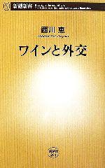 ワインと外交(新潮新書)(新書)