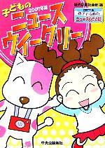 子どものニュースウイークリー 2007年版(児童書)