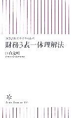 財務3表一体理解法 決算書がスラスラわかる(朝日新書)(新書)