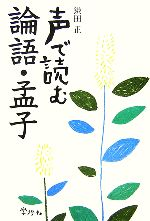 声で読む論語・孟子(単行本)