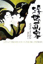 浮世の画家(ハヤカワepi文庫)(文庫)