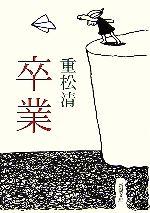 卒業(新潮文庫)(文庫)