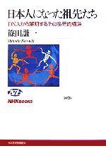 日本人になった祖先たち DNAから解明するその多元的構造(NHKブックス1078)(単行本)