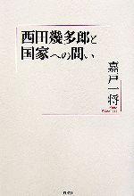 西田幾多郎と国家への問い(単行本)