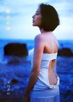 秘色の哭 木村多江写真集(写真集)