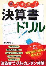 書いてマスター!決算書ドリル(単行本)