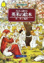 たのしく読める英米の絵本 作品ガイド120(シリーズ・文学ガイド10)(単行本)