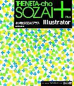 ネタ帳SOZAIプラス Illustrator(CD-ROM1枚付)(単行本)
