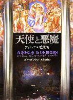 天使と悪魔 ヴィジュアル愛蔵版(単行本)