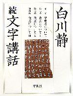 白川静 文字講話(続)(単行本)
