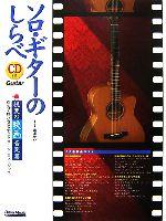 ソロ・ギターのしらべ 悦楽の映画音楽篇(CD1枚付)(単行本)