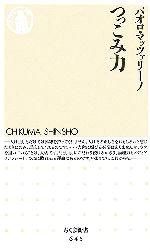つっこみ力(ちくま新書)(新書)