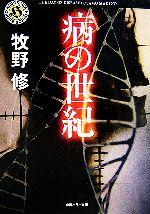病の世紀(角川ホラー文庫)(文庫)