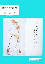 薄田泣菫の世界(岡山文庫)(文庫)