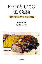 ドラマとしての住民運動 社会学者がみた栗東産廃処分場問題(単行本)