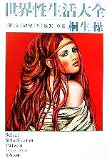 世界性生活大全 「愛」と「欲望」と「快楽」の宴(文春文庫)(文庫)