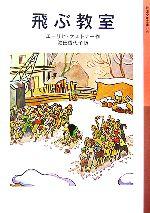 飛ぶ教室(岩波少年文庫141)(児童書)