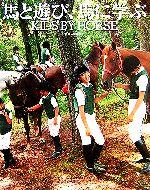 馬と遊び、馬に学ぶ KIDS BY HORSE(児童書)