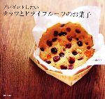 プレゼントしたいナッツとドライフルーツのお菓子(単行本)