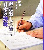 声に出して書く日本の詩歌(単行本)