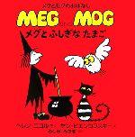 メグとふしぎなたまご メグとモグのおはなし(児童書)