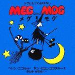 メグとモグメグとモグのおはなし
